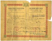 John Petropulos' certificate of birth and baptism, Lewiston, 1930