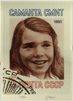 Samantha Smith stamp print, 1985