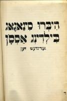 Synagogue Building Association record book, Portland, ca. 1902