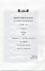 Bar mitzvah invitation, Portland, 1957