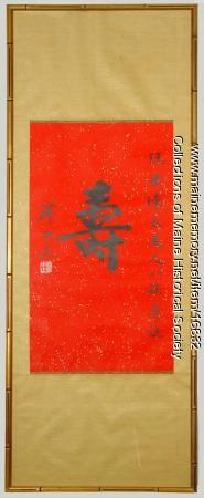 Birthday scroll, ca. 1970