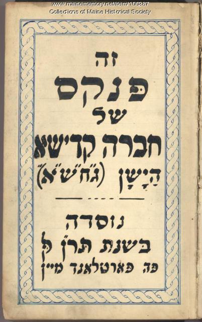 Anshe Sfard Chevra Kadisha, Portland, 1890