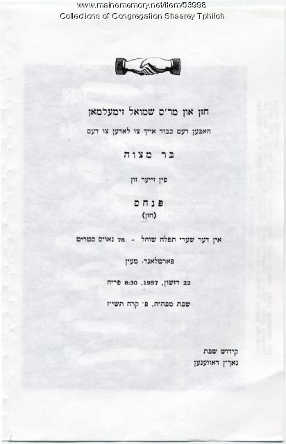 Bar mitzvah invitation, Portland, 1957
