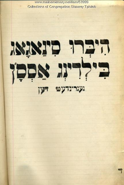 Synagogue Building Association record book, Portland, ca. 1902
