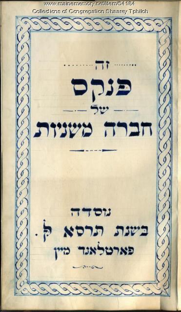 Mishna record book, Portland, 1901